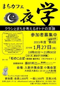 y160127yagaku68