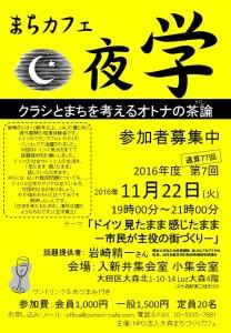 y_20161122yagaku77