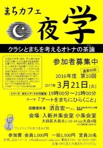 yagaku2903