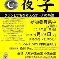 yagaku2905