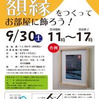 1709_Workshop02