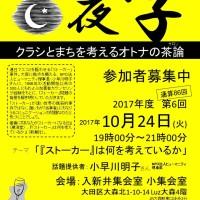 20171024yagaku86