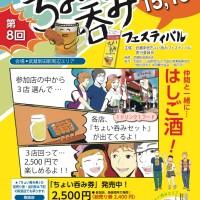 171115_Choinomi01