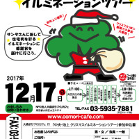 2017-machi-aruki