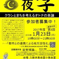 20180123yagaku88