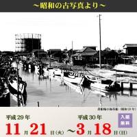 H29_海苔養殖の一年_チラシ表