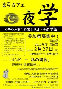 20180227yagaku89