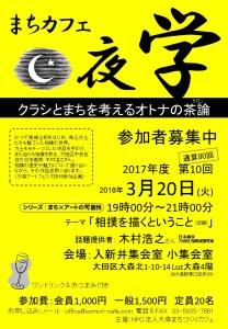 20180320yagaku90