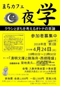 20180424yagaku91