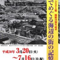 20180320_Norihuru01