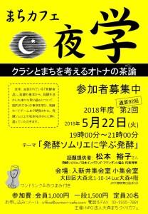 20180522yagaku92