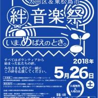 20180526_Kizuna01