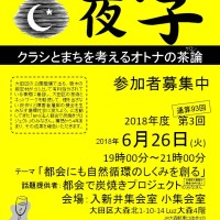 20180626yagaku93_s_yellow