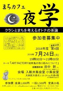 20180724yagaku94-yellow