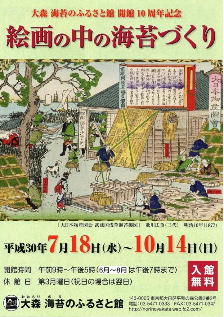 20180718_NoriMuseum