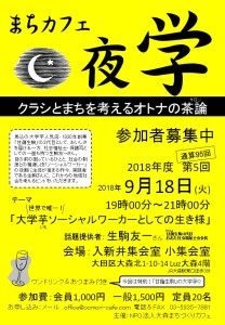 20180918yagaku95E